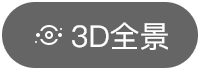 116平禹州嘉荟星岛现代风格-纯粹高级内敛-3D全景图图标